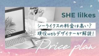 SHElikes(シーライクス)の料金は高い?webデザイナーが解説