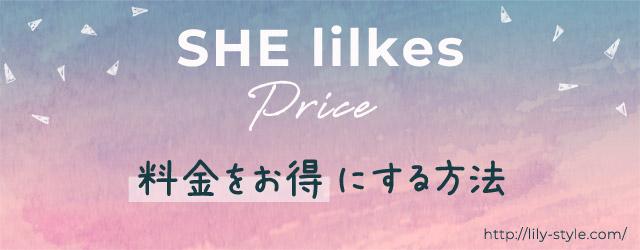 SHElikes(シーライクス)の料金をお得にする方法