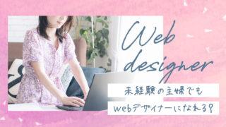 未経験の主婦でもWebデザイナーになれる?