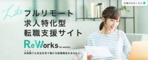 フルリモート求人特化型転職支援サイトのリワークス(ReWorks)