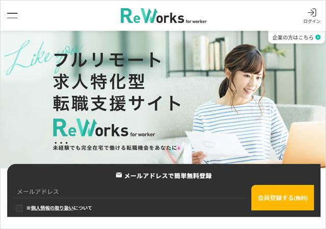 リワークス(ReWorks)の登録方法
